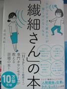 繊細さん8.JPG